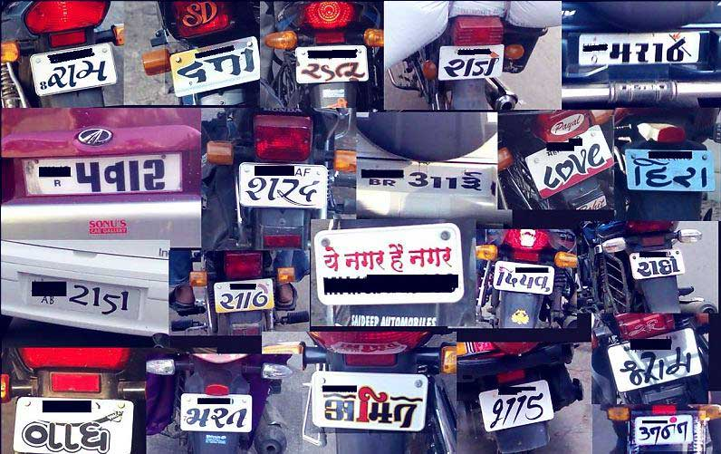Illegal Fancy Number Plates on a Indian vehicles